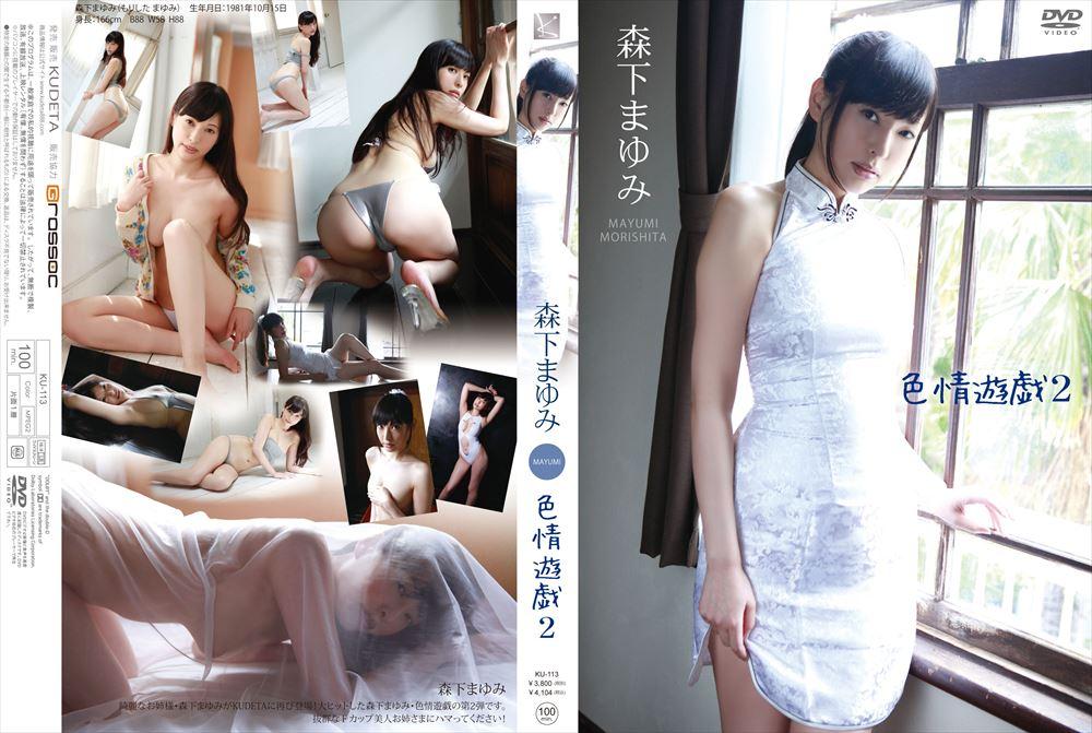 JapaneseBeauties - Mayumi Morishita - JapaneseBeauties.Tokyo